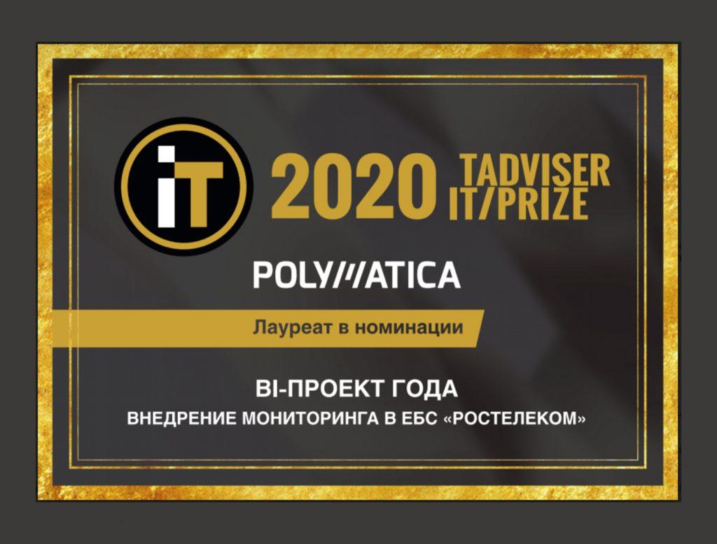 tadviser prize